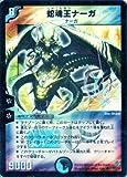 デュエルマスターズ DM12-S03-S 《蛇魂王ナーガ》