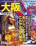 大阪ベストガイド 2010年版―食べて、遊んで、笑って。いつでも元気いっぱい。 (SEIBIDO MOOK BEST GUIDE 12)