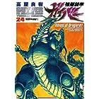 強殖装甲ガイバー(24)<強殖装甲ガイバー> (角川コミックス・エース)