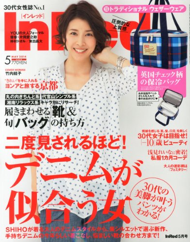 In Red 2014 May Issue [cover] Takeuchi Yuko, w/ 'Traditional Weatherwear' keep cool bag