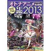 別冊オトナアニメ オトナアニメ年鑑2013 (洋泉社MOOK)