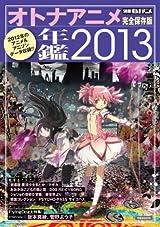 2012年のアニメを振り返る「オトナアニメ年鑑2013」14日発売