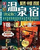 るるぶ決定版! 温泉&宿 関西 中国 四国 (目的シリーズ)