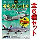 1/144 現用機コレクション第23弾 電光、武士の未来 F-35A ライトニングII 【全6種セット(フルコンプ)】