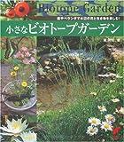 小さなビオトープガーデン―庭やベランダで水辺の花と生き物を楽しむ! (セレクトBOOKS)