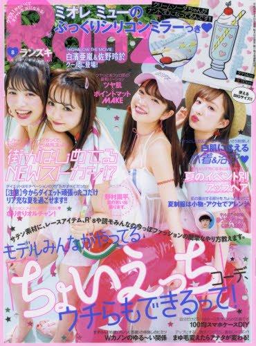 Ranzuki(ランズキ) 2016年 08月号 [雑誌]