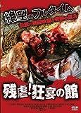 残虐! 狂宴の館 [DVD]