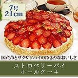 クリスマスケーキ 誕生日ケーキ バースデーケーキ ストロベリーパイホールケーキ (7号・21cm)