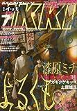 月刊 IKKI (イッキ) 2010年 07月号 [雑誌]