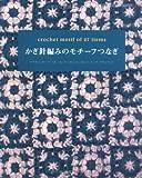 かぎ針編みのモチーフつなぎ―マフラー・ケープ・ストール・マーガレット・ボレロ・ (レディブティックシリーズ no. 2921)