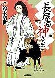 長屋の神さま (学研M文庫)