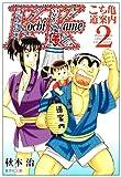 こち亀~道案内~ 2 (集英社文庫―コミック版) (集英社文庫 あ 28-62)