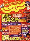 関東じゃらん 2010年 12月号 [雑誌]