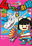 ドラゴンクエストX 4コママンガ劇場 3巻【アクセスコード付き】 (デジタル版ヤングガンガンコミックス)