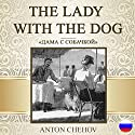 The Lady with the Dog [Russian Edition] Audiobook by Anton Chehov Narrated by Oleg Fedotov