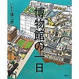風の又三郎 (Asuka comics DX)
