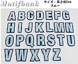 【アルファベット・数字】 スパンコール刺繍ワッペン 【O】 1枚220円 (ブルー) 【アイロン接着可】 ご希望の文字を色選択よりお選びください。