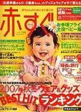 赤すぐ 2008年 01月号 [雑誌]