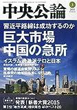 中央公論 2015年 03 月号 [雑誌]