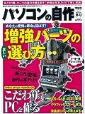 パソコンの自作 2009年 01月号 [雑誌]