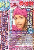 危険な愛体験 Special (スペシャル) 2013年 01月号 [雑誌]