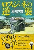 本を読んだ。『ロスジェネの逆襲  / 池井戸 潤』
