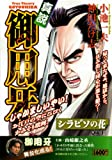 真説・御用牙 (キングシリーズ 漫画スーパーワイド)