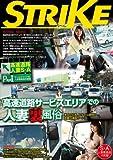 高速道路 人妻S・A [DVD]