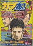 カプ本! vol.1 バイオ!!モンハン!!戦国BASARA!!漫画とゲームが融合 (カプコンオフィシャルブックス)