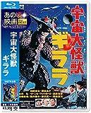 あの頃映画 the BEST 松竹ブルーレイ・コレクション 宇宙大怪獣ギララ [Blu-ray] -