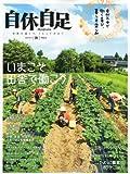 自休自足 2010年 10月号 [雑誌] VOL.31