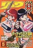 月刊 COMIC ( コミック ) リュウ 2010年 05月号 [雑誌]