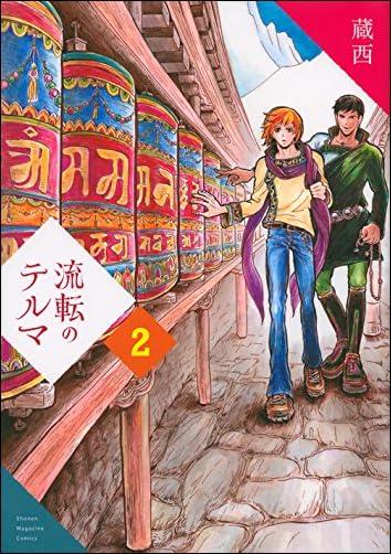 流転のテルマ 2  KCデラックス 週刊少年マガジン