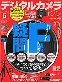 デジタルカメラマガジン 2011年 06月号 [雑誌]