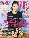 MORE (モア) 2013年 10月号 [雑誌]