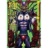 極悪ノ華 下―北斗の拳ジャギ外伝 (BUNCH COMICS)