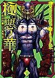 極悪ノ華北斗の拳ジャギ外伝 下 (BUNCH COMICS)