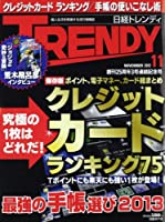 日経 TRENDY (トレンディ) 2012年 11月号 [雑誌]