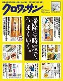 クロワッサン 2016年 12月25日号 No.939 [雑誌]
