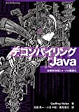 デコンパイリングJava ―逆解析技術とコードの難読化