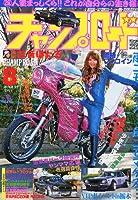 チャンプロード 2011年 08月号 [雑誌]