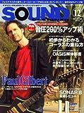 SOUND DESIGNER (サウンドデザイナー) 2008年 12月号 [雑誌]