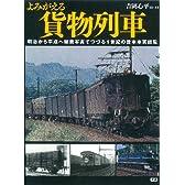 よみがえる貨物列車―明治から平成へ秘蔵写真でつづる1世紀の貨車車両総覧