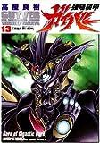 強殖装甲ガイバー(13)<強殖装甲ガイバー> (角川コミックス・エース)