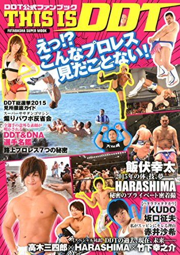 DDT公式ファンブック THIS IS DDT (双葉社スーパームック)