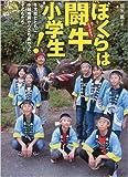『ぼくらは闘牛小学生!牛太郎とともに中越地震から立ちあがったこどもたち』堀米薫 佼成出版社