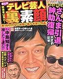 まんが関係者は見た!テレビ芸人裏素顔 (コアコミックス 356)