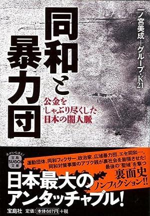 同和と暴力団 公金をしゃぶり尽くした日本の闇人脈 一ノ宮 美成 (著), グループ・K21 (著)