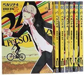 ペルソナ4 コミック 1-7巻セット (電撃コミックス)