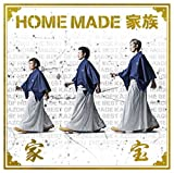家宝~THE BEST OF HOME MADE 家族~